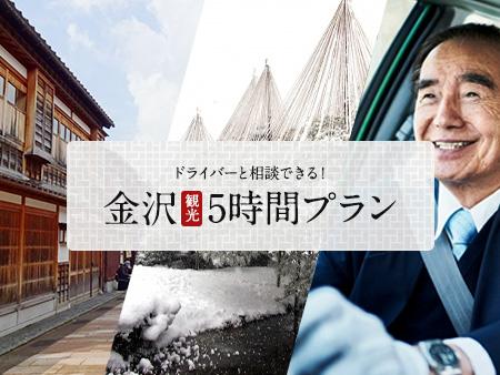 ドライバーと相談できる!金沢観光5時間プラン