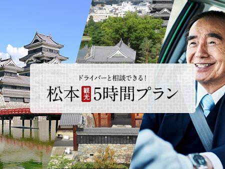 ドライバーと相談できる!松本観光5時間プラン
