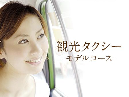 【長崎】絶対に外せない!長崎の観光スポット<3時間>