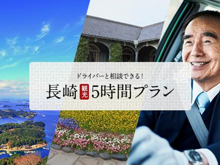 ドライバーと相談できる!長崎観光5時間プラン
