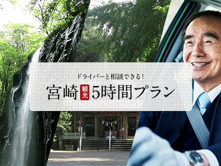 ドライバーと相談できる!宮崎観光5時間プラン
